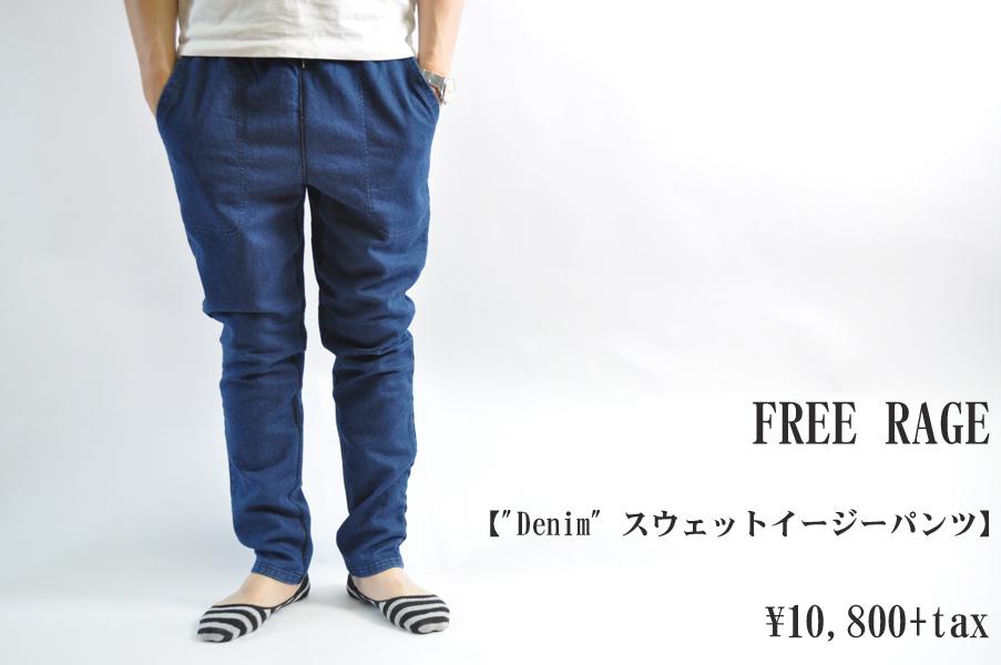 """画像1: FREE RAGE フリーレイジ """"Denim"""" スウェットイージーパンツ メンズ 人気 通販 (1)"""