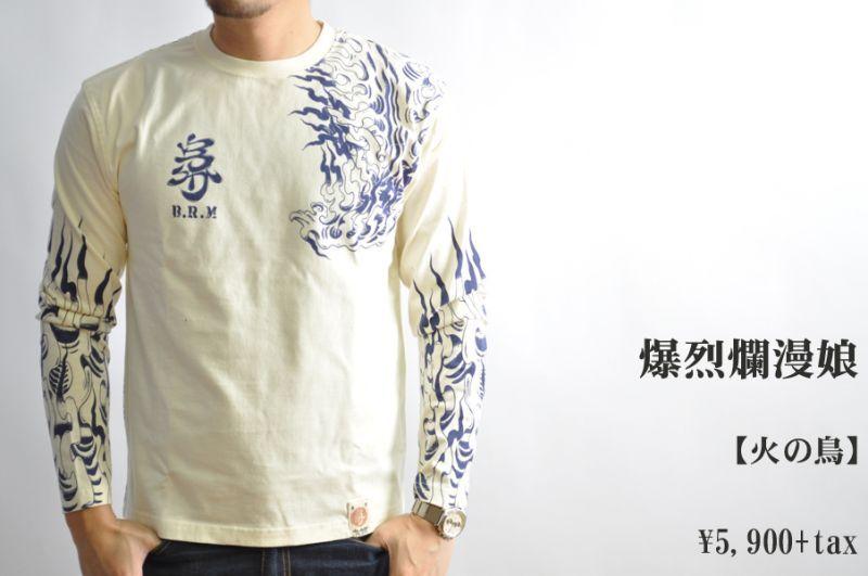 画像1: 爆烈爛漫娘 B.R.M 火の鳥 RMLT-270 長袖Tシャツ ホワイト メンズ 人気 通販 (1)