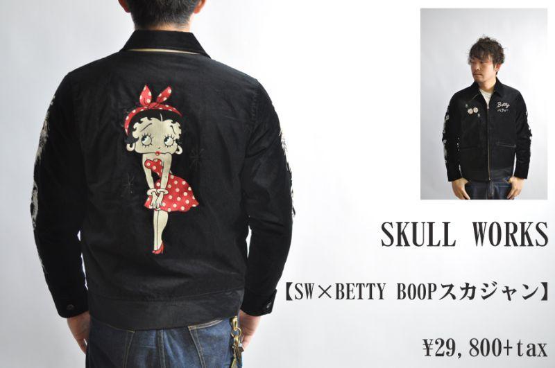 画像1: SKULL WORKS SW×BETTY BOOPスカジャン メンズ 人気 通販 (1)