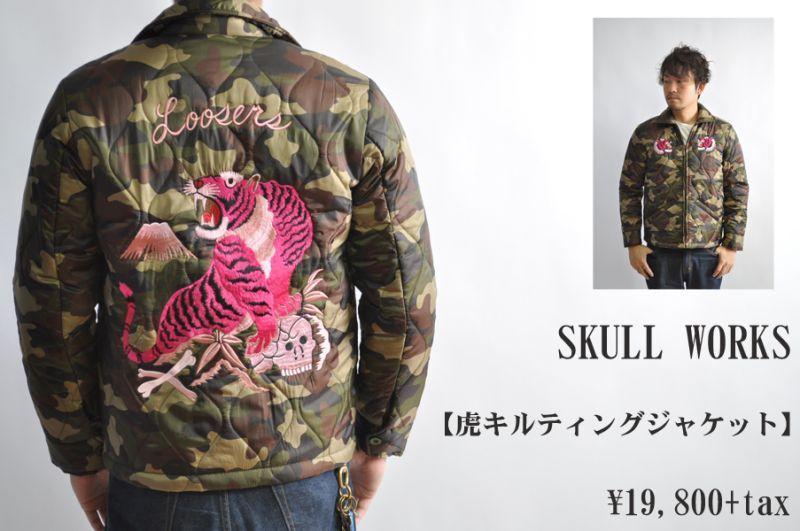 画像1: SKULL WORKS 虎キルティングジャケット メンズ 人気 通販 (1)