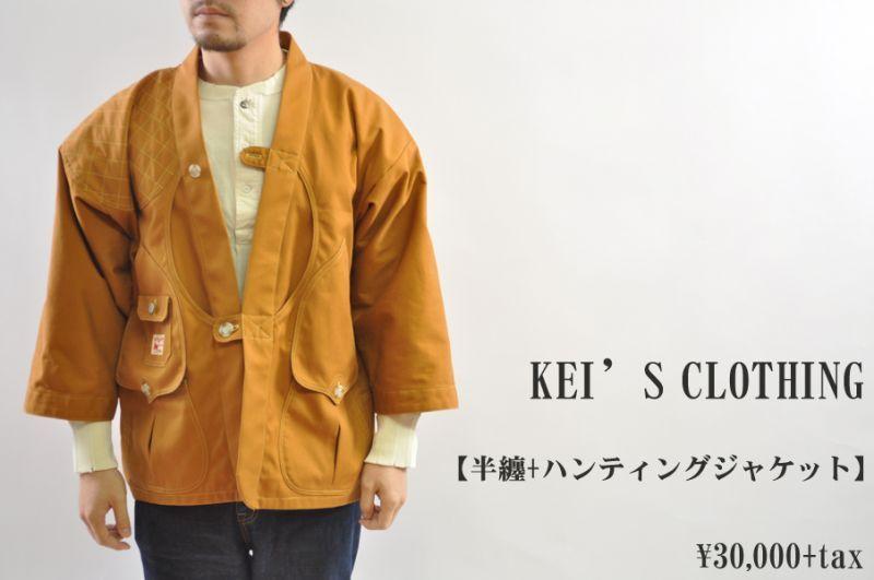 画像1: KEI'S CLOTHING ケイズクロージング 半纏+ハンティングジャケット=はんてing jacket 半纏 はんてん hunting jacket ハンドメイド たんぜん オリジナル メンズ 人気 通販 【受注生産】 (1)