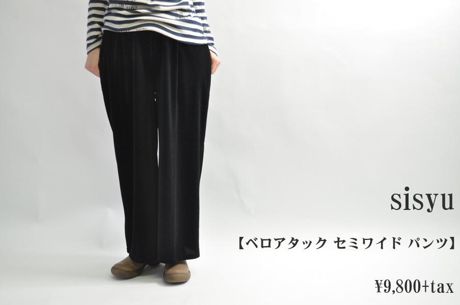画像1: sisyu ベロアタック セミワイド パンツ ブラック レディース 人気 通販 (1)