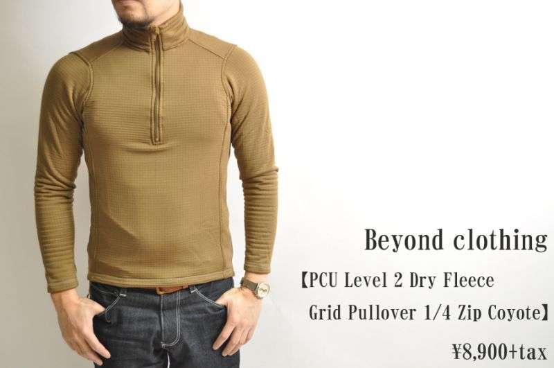 画像1: beyond clothing PCU Level 2 Dry Fleece Grid Pullover 1/4 Zip Coyoteミリタリー メンズ 人気 通販 (1)