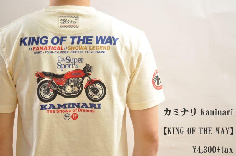 画像1: カミナリ KAMINARI Tシャツ KING OF THE WAY ホワイト kmt-139 通販 メンズ カミナリ族 (1)