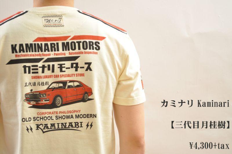画像1: カミナリ KAMINARI Tシャツ 三代目月桂樹 ホワイト kmt-145 通販 メンズ カミナリ族 (1)
