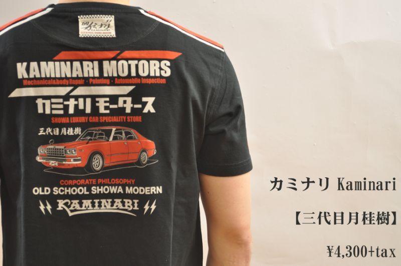 画像1: カミナリ KAMINARI Tシャツ 三代目月桂樹 ブラック kmt-145 通販 メンズ カミナリ族 (1)