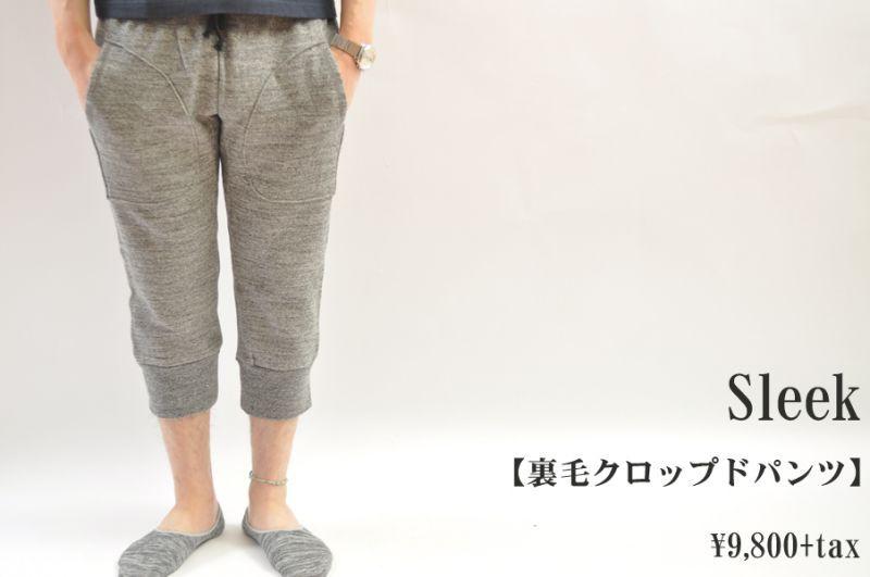 画像1: Sleek 裏毛クロップドパンツ メンズ レディース 人気 通販 (1)