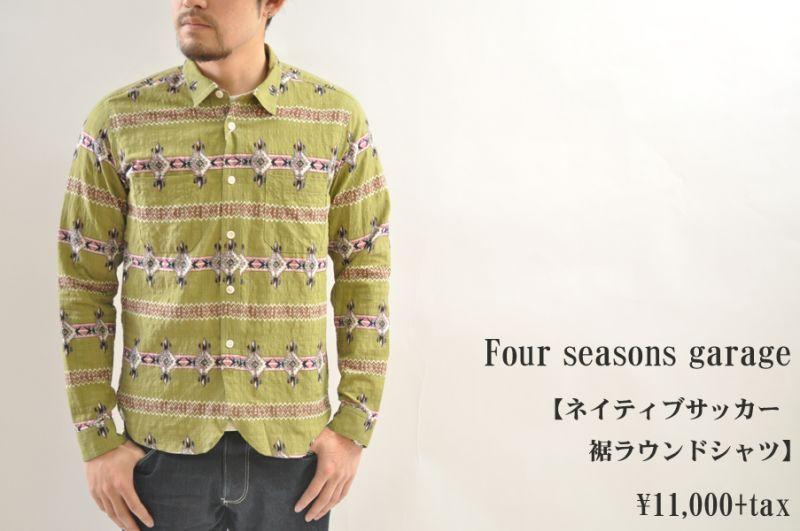 画像1: Four seasons garage ネイティブサッカー裾ラウンドシャツ メンズ 人気 通販 (1)