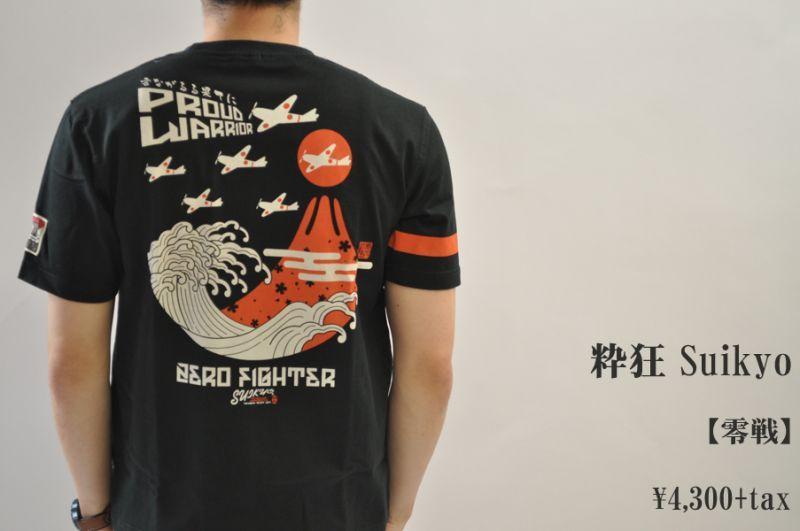 画像1: 粋狂 零戦 Tシャツ ブラック SYT-167 エフ商会 メンズ 人気 通販 (1)