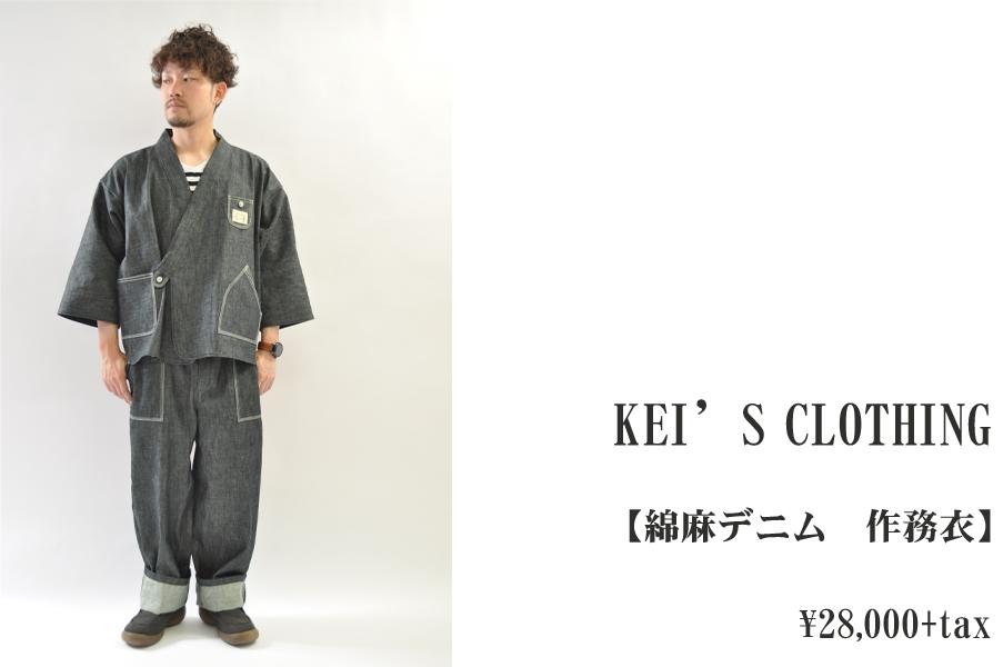 画像1: KEI'S CLOTHING ケイズクロージング 10オンス綿麻デニム 作務衣 メンズ 人気 通販 オリジナル ※在庫ない場合は受注生産商品です (1)