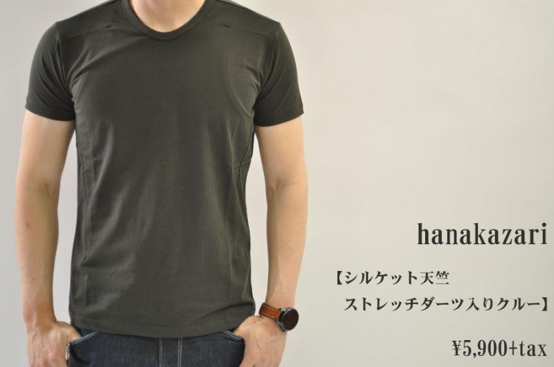 画像1: hanakazari シルケット天竺ストレッチダーツ入りクルー メンズ 人気 通販 (1)