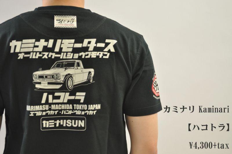 画像1: カミナリ KAMINARI Tシャツ ハコトラ ブラック KMT-147 通販 メンズ カミナリ族 (1)