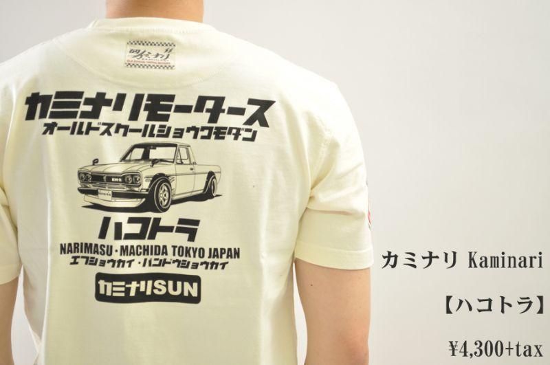 画像1: カミナリ KAMINARI Tシャツ ハコトラ ホワイト KMT-147 通販 メンズ カミナリ族 (1)
