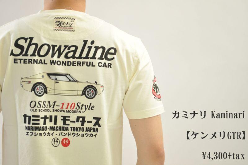 画像1: カミナリ KAMINARI Tシャツ ケンメリGTR ホワイト KMT-149 通販 メンズ カミナリ族 (1)