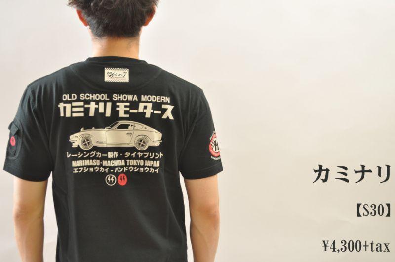 画像1: カミナリ KAMINARI Tシャツ S30 ブラック KMT-148 通販 メンズ カミナリ族 (1)