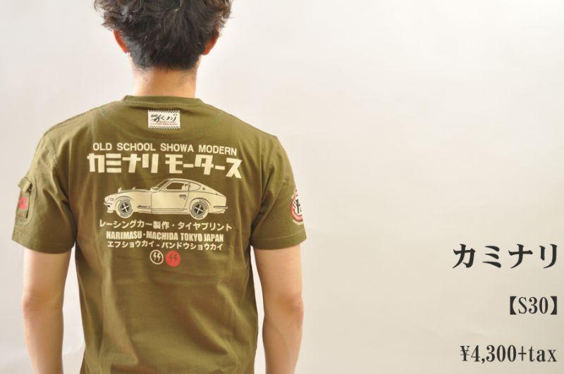 画像1: カミナリ KAMINARI Tシャツ S30 カーキ KMT-148 通販 メンズ カミナリ族 (1)