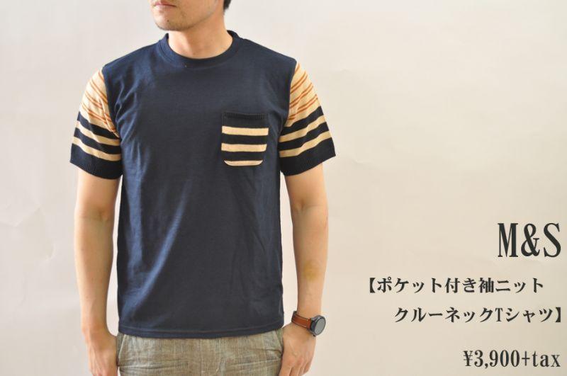 画像1: M&S ポケット付き袖ニットクルーネックTシャツ メンズ 人気 通販 (1)