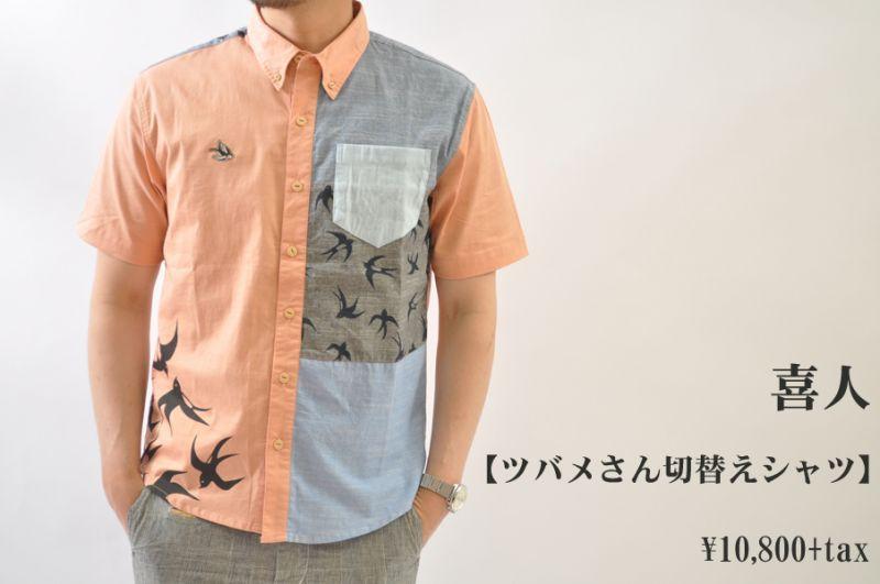 画像1: 喜人 Kijin ツバメさん切替えシャツ メンズ 人気 通販 (1)