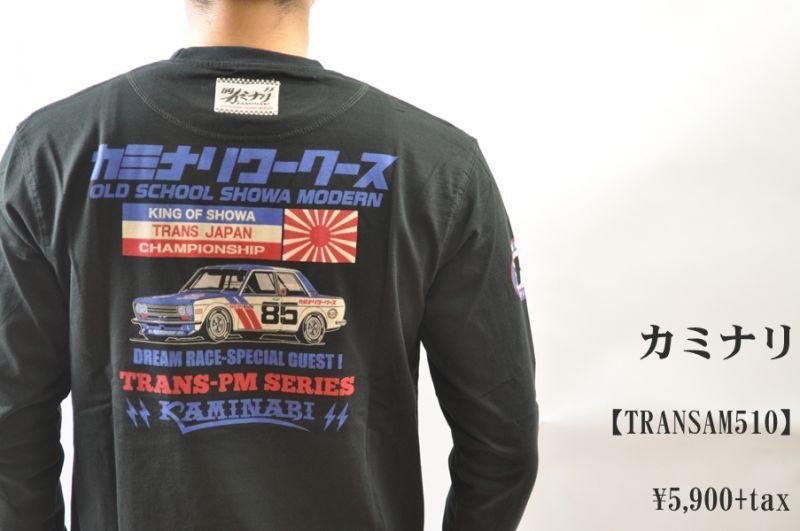画像1: カミナリ Kaminari 長袖Tシャツ TRANSAM510 KMLT-151 BLK エフ商会 メンズ 通販 人気 カミナリ族 (1)