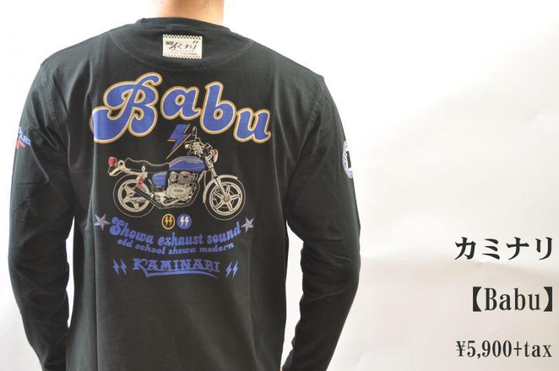 画像1: カミナリ Kaminari 長袖Tシャツ Babu KMT-143 BLK エフ商会 メンズ 通販 人気 カミナリ族 (1)