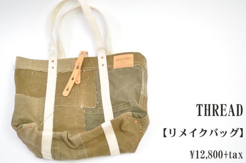 画像1: THREAD リメイクバッグ テント 小物 雑貨 バッグ (1)
