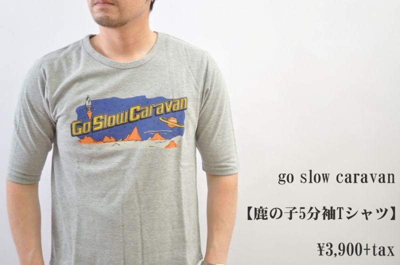 画像1: go slow caravan 鹿の子5分袖Tシャツ 宇宙 メンズ 人気 通販 (1)