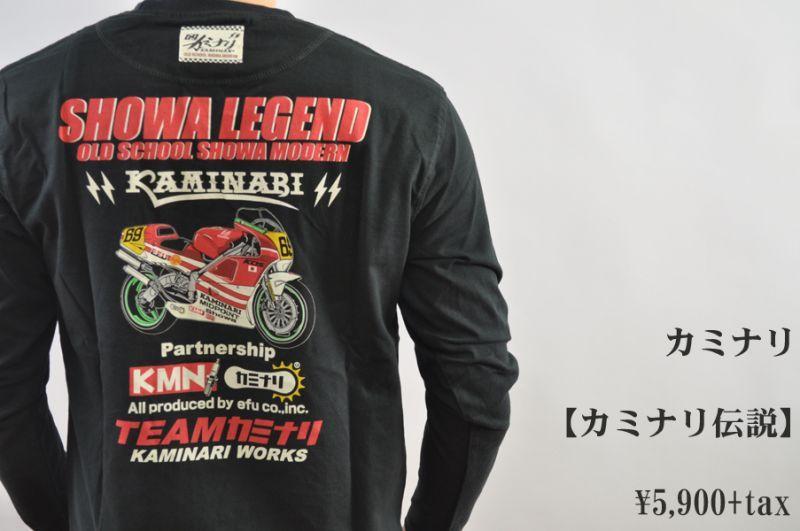 画像1: カミナリ Kaminari 長袖Tシャツ カミナリ伝説 KMT-153 BLK エフ商会 メンズ 通販 人気 カミナリ族 (1)