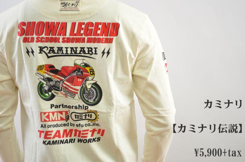 画像1: カミナリ Kaminari 長袖Tシャツ カミナリ伝説 KMT-153 WHT エフ商会 メンズ 通販 人気 カミナリ族 (1)
