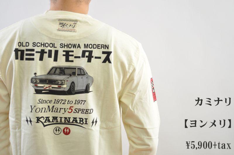 画像1: カミナリ Kaminari 長袖Tシャツ ヨンメリ KMT-150 WHT エフ商会 メンズ 通販 人気 カミナリ族 (1)