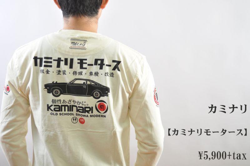 画像1: カミナリ Kaminari 長袖Tシャツ カミナリモータース KMT-140 WHT エフ商会 メンズ 通販 人気 カミナリ族 (1)