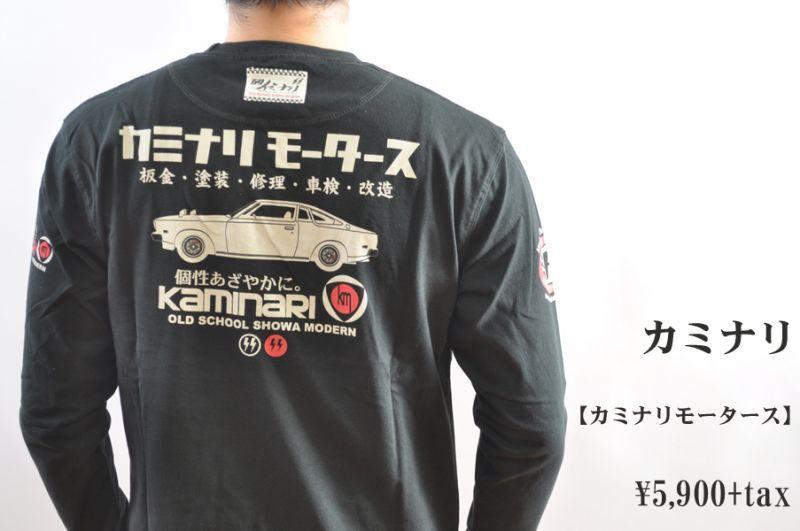 画像1: カミナリ Kaminari 長袖Tシャツ カミナリモータース KMT-140 BLK エフ商会 メンズ 通販 人気 カミナリ族 (1)