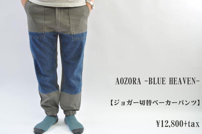 画像1: AOZORA -BLUE HEAVEN- ジョガー切替ベーカーパンツ メンズ 人気 通販 (1)