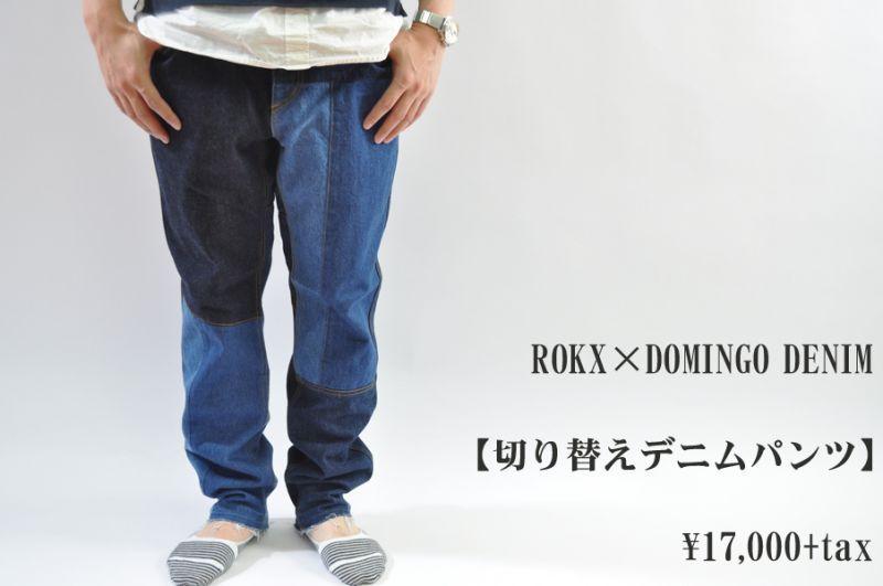 画像1: ROKX×DOMINGO DENIM 切り替えデニムパンツ メンズ 人気 通販 (1)
