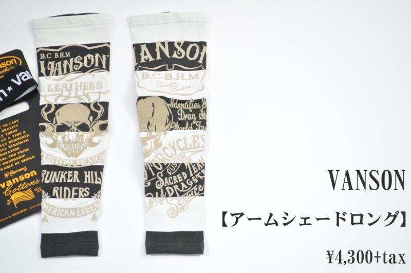 画像1: VANSON アームシェードロング ボーダー メンズ 人気 通販 (1)