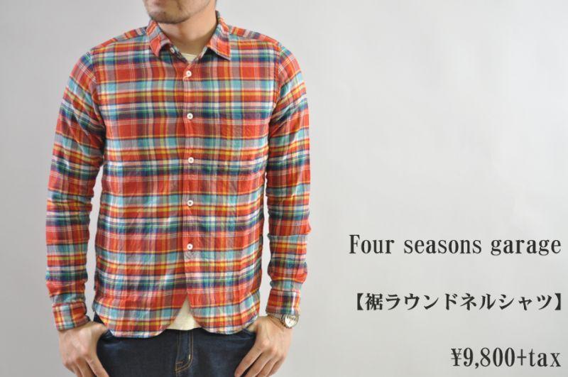 画像1: Four seasons garage 裾ラウンドネルシャツ メンズ 人気 通販 (1)
