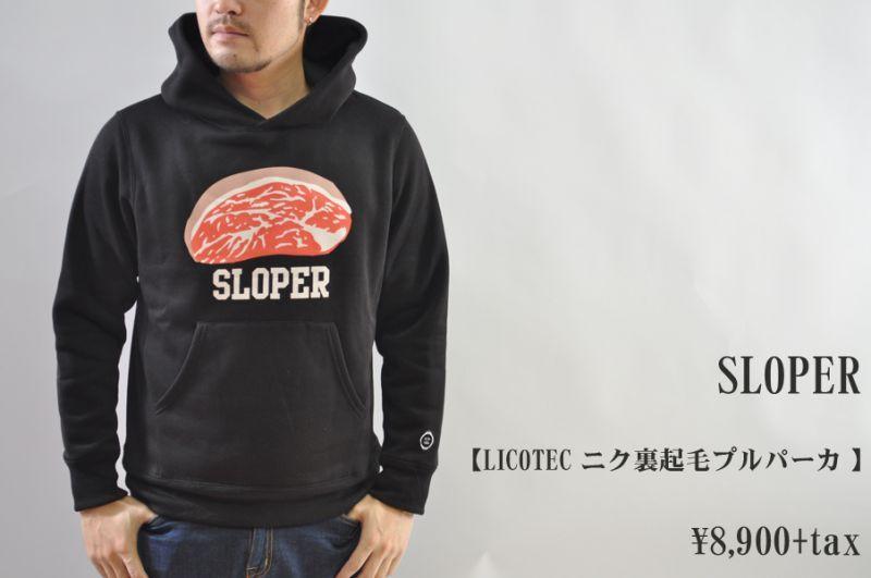 画像1: SLOPER LICOTEC ニク裏起毛プルパーカ  ブラック メンズ 人気 通販 (1)