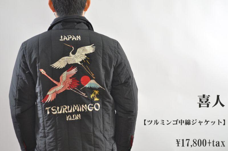 画像1: 喜人 ツルミンゴ中綿ジャケット 和柄 メンズ 人気 通販 (1)