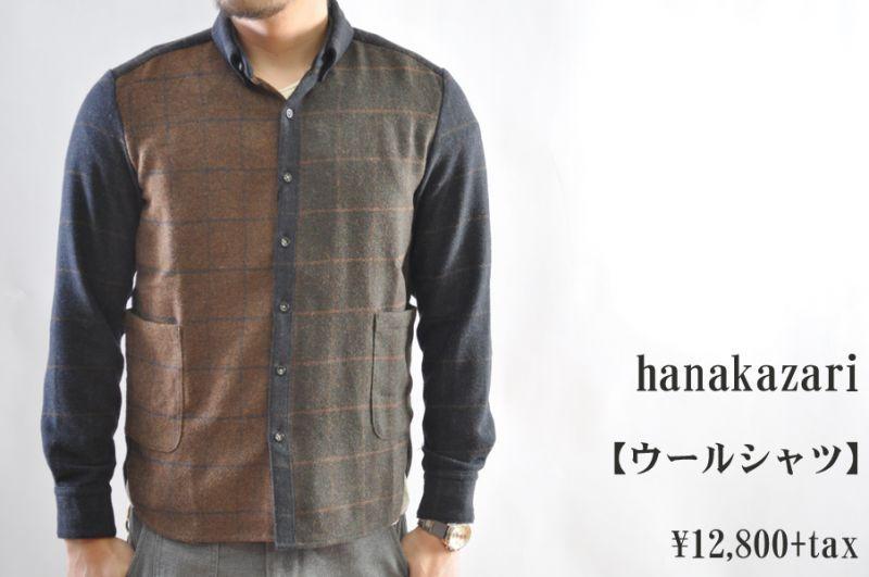 画像1: hanakazari ウールシャツ メンズ 人気 通販 (1)