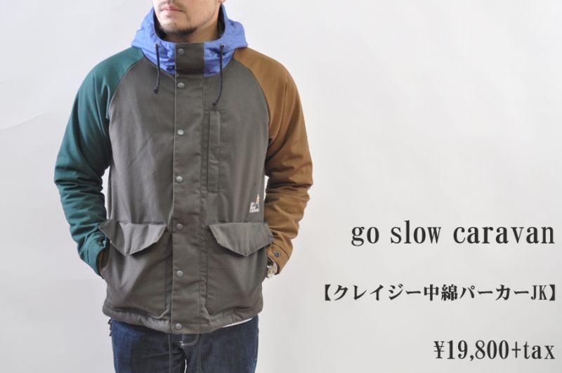 画像1: go slow caravan 中綿ジャケット メンズ 人気 通販 (1)
