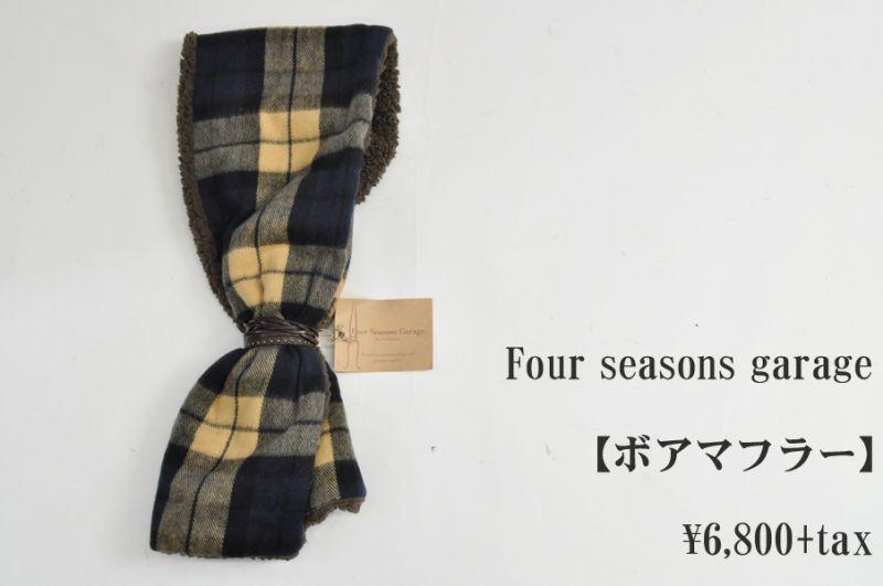 画像1: Four seasons garage ボアマフラー コン×ベージュ 人気 通販 (1)