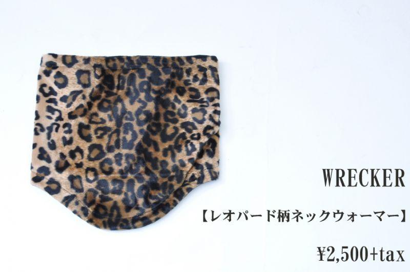 画像1: WRECKER レオパード柄ネックウォーマー 小物 雑貨 (1)