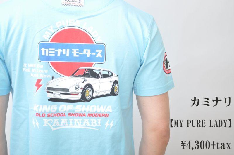 画像1: カミナリ KAMINARI Tシャツ MY PURE LADY サックス KMT-164 通販 メンズ カミナリ族 (1)