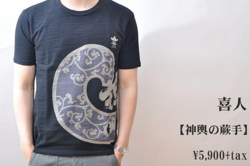 画像1: 喜人 kijin 神輿の蕨手 ブラック メンズ 人気 通販 (1)