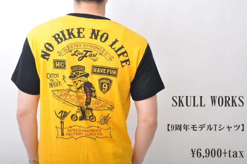 画像1: SKULL WORKS 9周年モデルTシャツ ブラック・マスタード メンズ 人気 通販 (1)