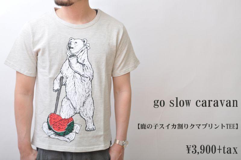 画像1: go slow caravan 鹿の子スイカ割りクマプリントTEE メンズ 人気 通販 (1)