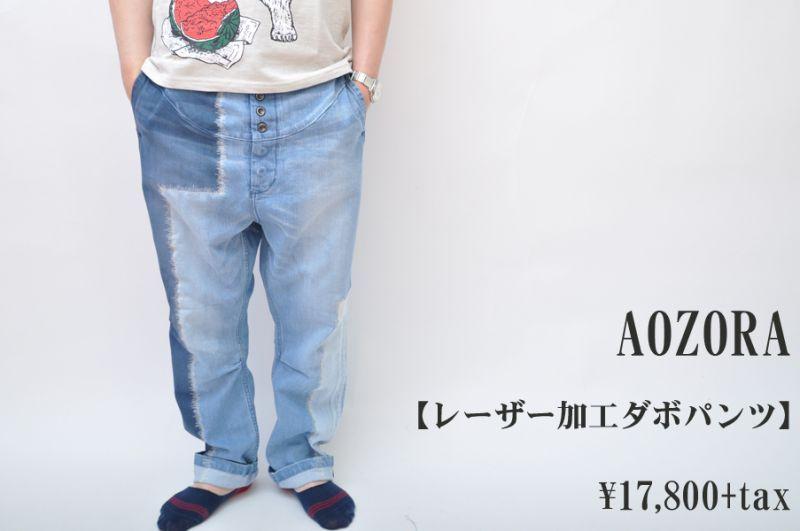画像1: AOZORA レーザー加工ダボパンツ メンズ 人気 通販 (1)