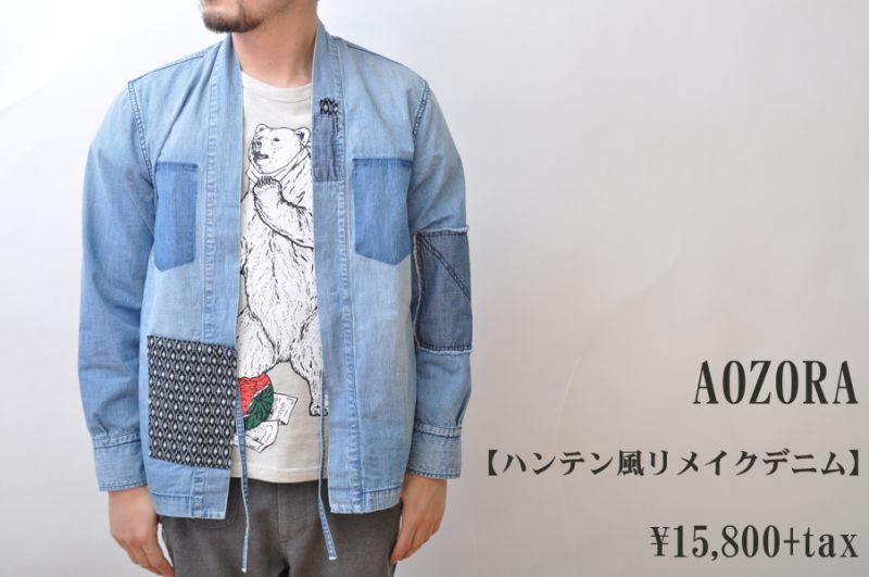 画像1: AOZORA ハンテン風リメイクデニム メンズ 人気 通販 (1)