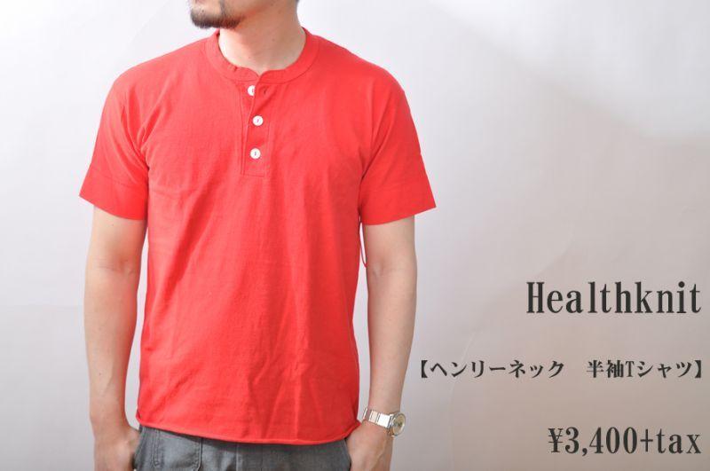 画像1: Healthknit ヘンリーネック 半袖Tシャツ レッド メンズ レディース 人気 通販 (1)