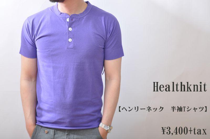 画像1: Healthknit ヘンリーネック 半袖Tシャツ パープル メンズ レディース 人気 通販 (1)