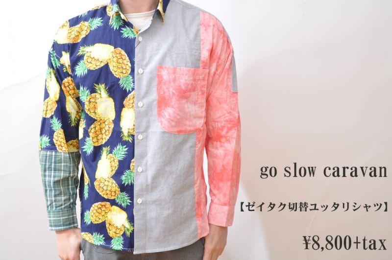 画像1: go slow caravan ゼイタク切替ユッタリシャツ メンズ 人気 通販 (1)